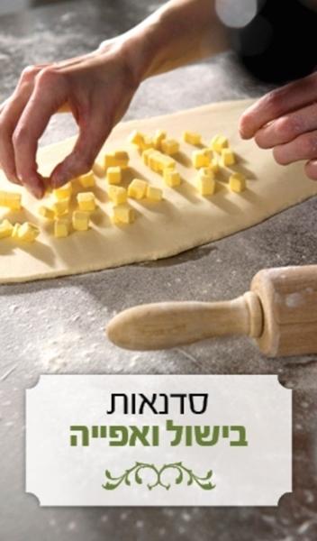 תמונה של סדנת בישול זוגית